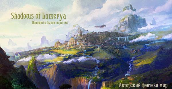 http://lamerya.f-rpg.ru/files/0014/22/6a/39875.jpg